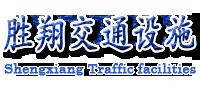 沧州胜翔交通设施有限公司
